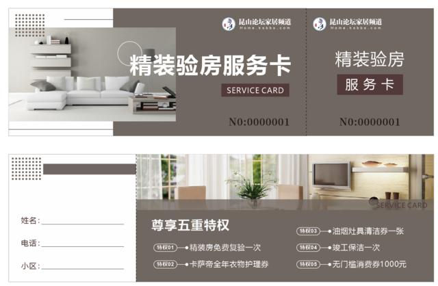 验房服务卡.png